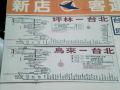 図5 台北-烏来ルート表示