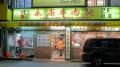 永康牛肉麺-ここの肉はとろける用に軟らかい  ウマイ!!